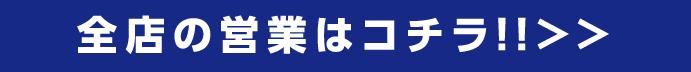 全店のG.W.営業日はコチラ!!