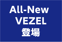 All-NewVEZEL登場