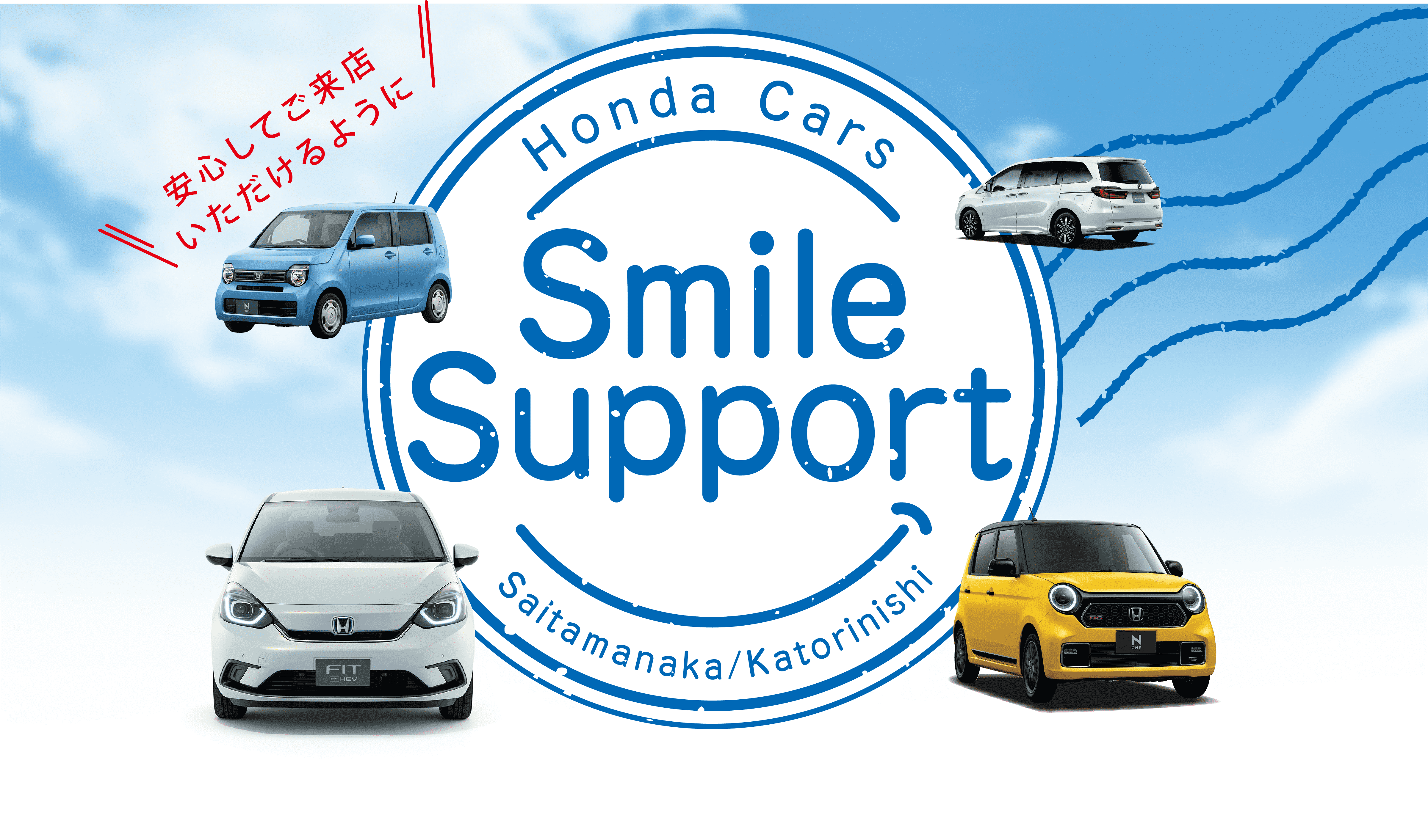 Smile Support
