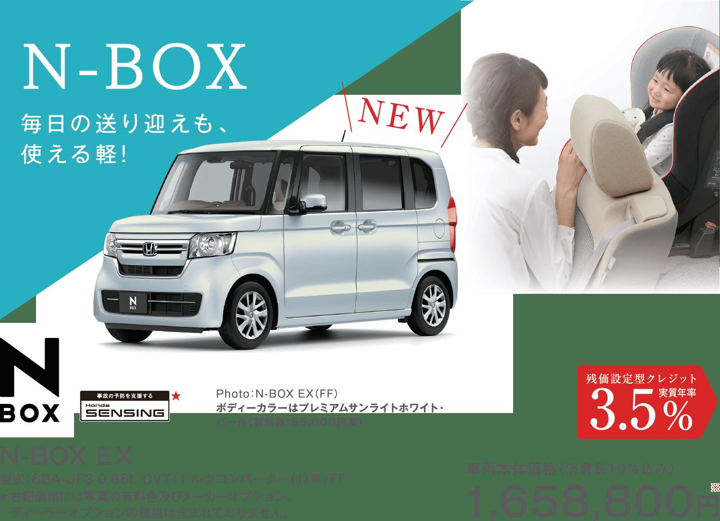 N-BOX毎日の送り迎えも、 使える軽!