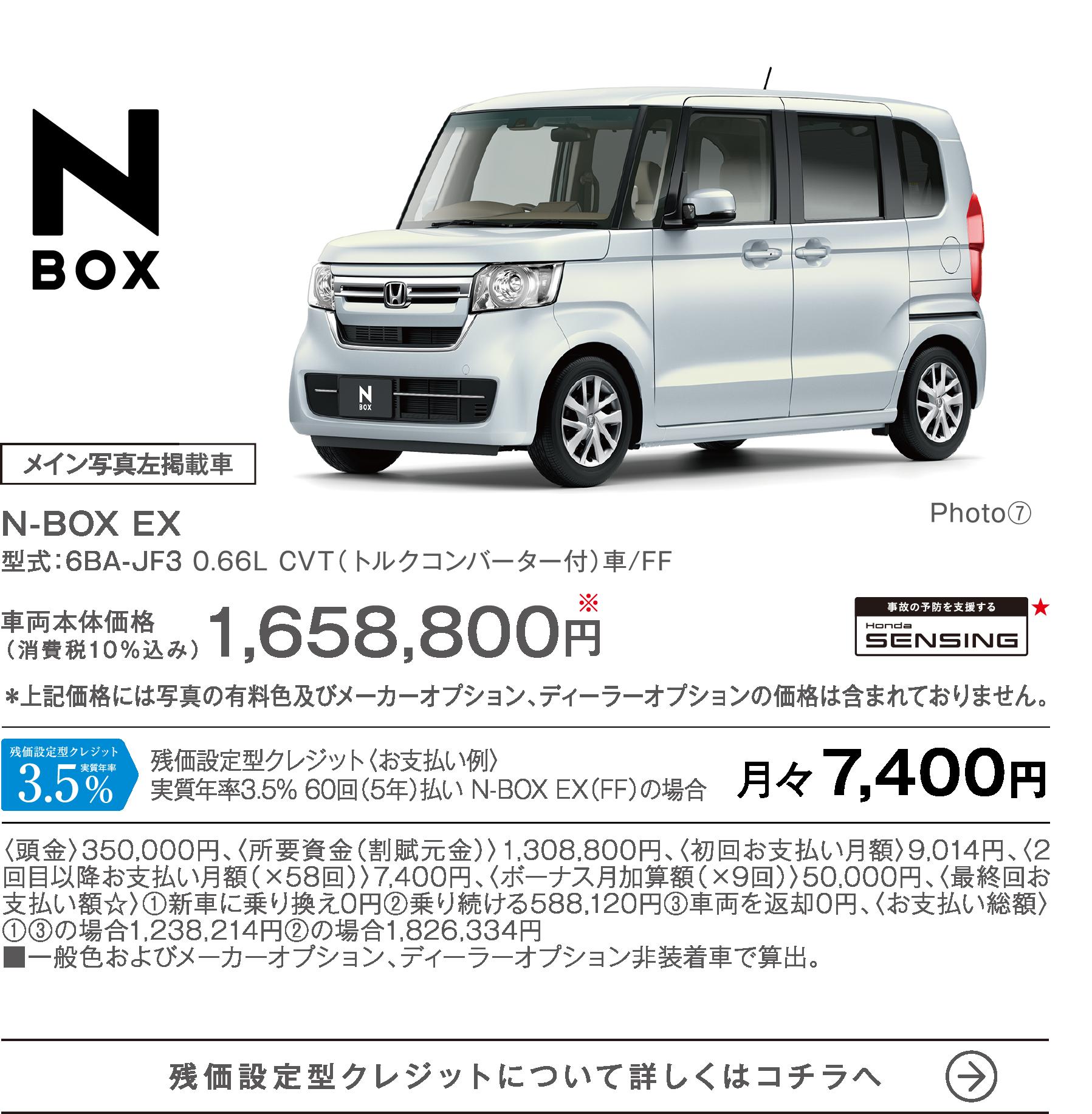 N-BOX EX