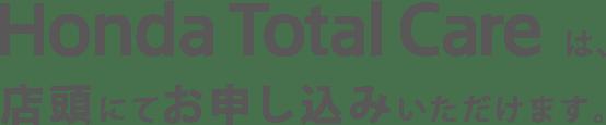 Honda Total Careは店頭にてお申込みいただけます