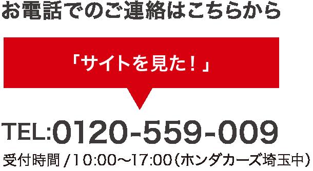 サイトを見た! 0120-559-009 受付時間/9:00〜19:00(ホンダカーズ埼玉中)