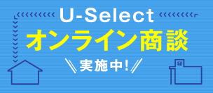 Selectオンライン商談サービス