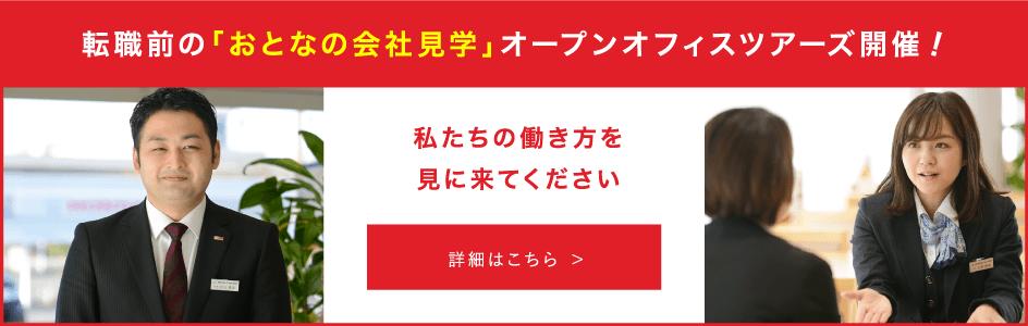 転職前の「大人の会社見学」オープンオフィスツアーズ開催!