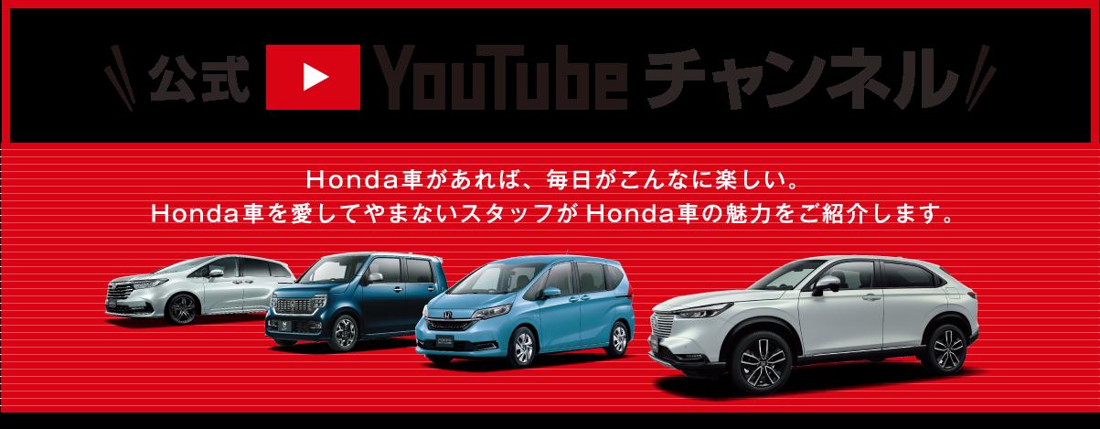 ホンダカーズ埼玉中 公式Youtubeチャンネル
