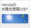 Hondaの太陽光発電とは?
