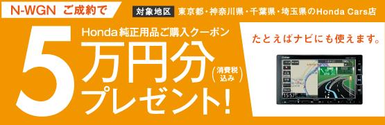 N-WGNご成約で5万円分クーポンプレゼント