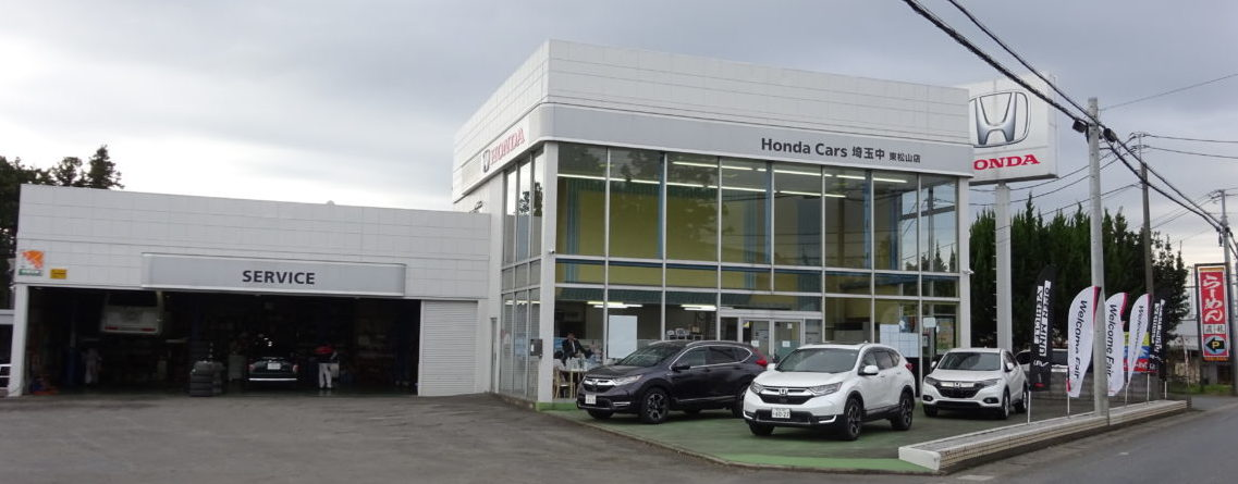 東松山店|東松山市近隣のホンダ車正規販売店 | Honda Cars 埼玉中