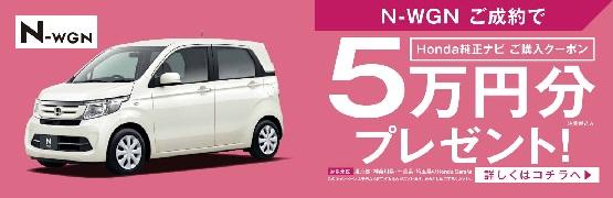 N-WGNご成約でナビ購入クーポン5万円分プレゼント!