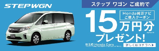 ステップ ワゴンご成約でナビ購入クーポン15万円分プレゼント!