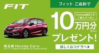 フィットご成約でナビ購入クーポン10万円分プレゼント!