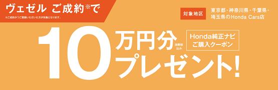ヴェゼルご成約でナビ購入クーポン10万円分プレゼント!