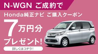 N-WGNご成約でナビご購入クーポン7万円分プレゼント!