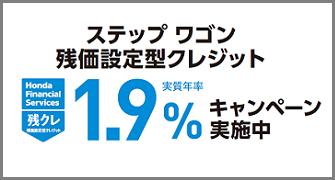 ステップワゴン 残クレ1.9%キャンペーン