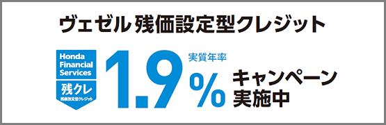 ヴェゼル 残クレ1.9%キャンペーン