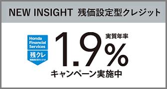 インサイト 残クレ1.9%キャンペーン