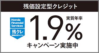 セダンシリーズ 残クレ1.9%キャンペーン