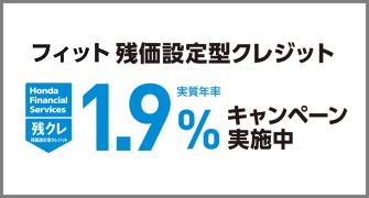 フィット 残クレ1.9%キャンペーン