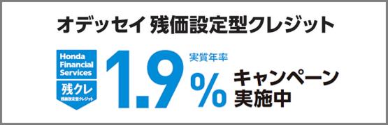 オデッセイ 残クレ1.9%キャンペーン