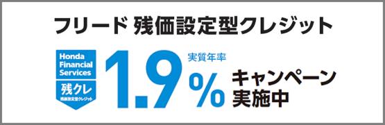 フリード 残クレ1.9%キャンペーン