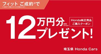 フィットご成約でHonda純正用品購入クーポン12万円分プレゼント!