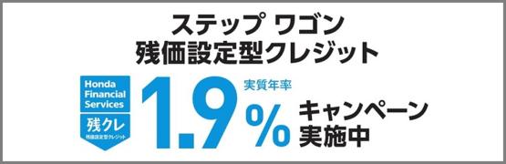 ステップ ワゴン 残クレ1.9%キャンペーン