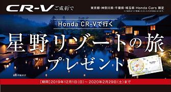 CR-Vご成約で星野リゾートの旅プレゼント!