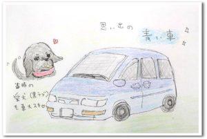 思い出の青い車