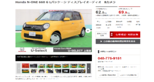Nワン黄×黒