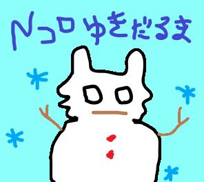 Nコロ雪だるま
