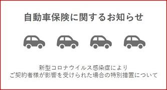 新型コロナウイルスの影響による 自動車保険特別措置のご案内