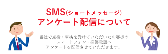 SMSアンケート配信について