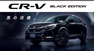 CR-VにBLACK EDITION登場!