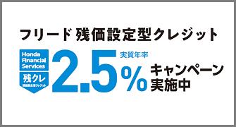 今なら人気のフリードに残クレ2.5%金利キャンペーン実施中!
