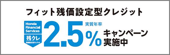 今なら人気のフィットに残クレ2.5%金利キャンペーン実施中!
