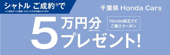 シャトルご成約でHonda純正ナビご購入クーポンプレゼント!