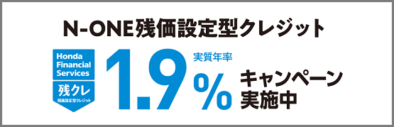 今なら新型N-ONEに残クレ1.9%金利キャンペーン実施中!