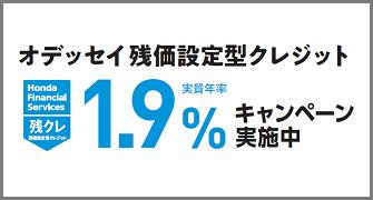今なら新型オデッセイに残クレ1.9%金利キャンペーン実施中!