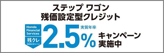 人気のミニバン ステップワゴンが今なら買い時!残クレ2.5%金利キャンペーン実施中!
