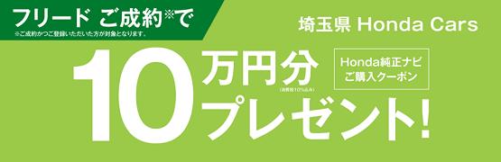人気のミニバンフリードに今なら純正ナビ10万円分クーポンプレゼント!