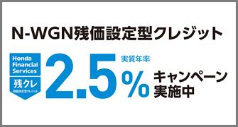 人気の軽自動車 N-WGNが今なら買い時!残クレ2.5%金利キャンペーン実施中!