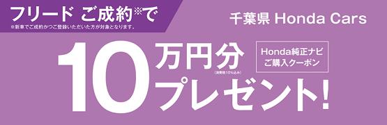 フリードをご成約で純正用品クーポン10万円分プレゼント!