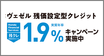 人気のSUV ヴェゼルが今なら買い時!残クレ1.9%金利キャンペーン実施中!