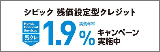 新型アコードが今なら買い時!残クレ1.9%金利キャンペーン実施中!