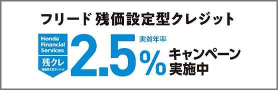人気のミニバン フリードが今なら買い時!残クレ2.5%金利キャンペーン実施中!