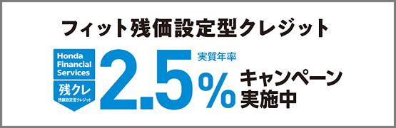 人気のコンパクトカー フィットが今なら買い時!残クレ2.5%金利キャンペーン実施中!