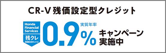 人気のSUV CR-Vが今なら買い時!残クレ0.9%金利キャンペーン実施中!