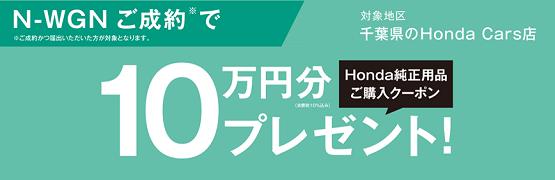 人気のN-WGN10万円用品ご購入クーポンをプレゼント!
